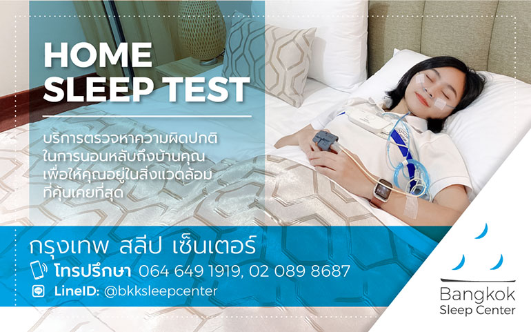 Sleep test ที่บ้าน