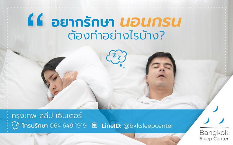 รักษานอนกรน ที่ไหนดี